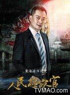 刘文(黄海冰饰演)