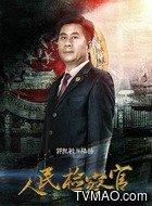 陆扬(郭凯敏饰演)