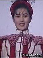 苗三娘(王菁华饰演)