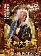 疯爹(郭涛饰演)