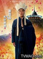 唐三藏(谢霆锋饰演)