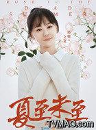 立夏(郑爽饰演)