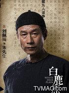 朱先生(刘佩琦饰演)
