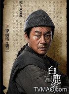 鹿三(李洪涛饰演)