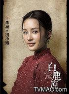田小娥(李沁饰演)