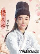 杨秋池(孙坚饰演)