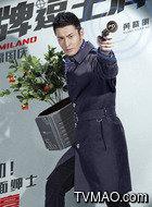 洛天豪(黄晓明饰演)