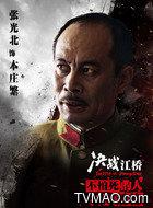 本庄繁(张光北饰演)