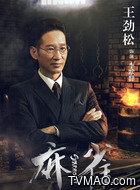 李默群(王劲松饰演)