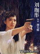 柳美娜(刘珈彤饰演)