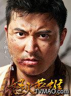 郝同福(刘根利饰演)