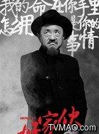 青山(杨新鸣饰演)