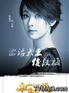 汉梅(廖晓琴饰演)