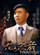 杨人杰(高冬平饰演)