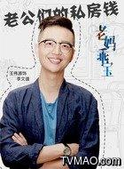 李文道(王伟源饰演)