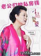 李母(王丽云饰演)