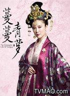 王皇后(张彤饰演)