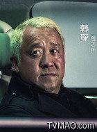 韩琛(曾志伟饰演)