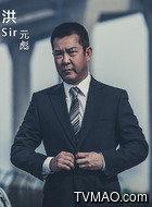 洪Sir(元彪饰演)