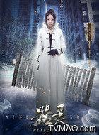 玉简九歌(张蓝艺饰演)