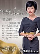 杨曼萍(杨明娜饰演)