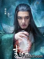鬼王(傅程鹏饰演)