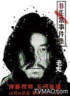 老鬼(杨森饰演)