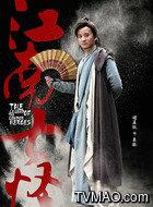 朱聪(姬晨牧饰演)