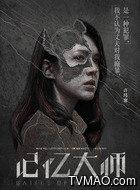 神秘女人(许玮甯饰演)
