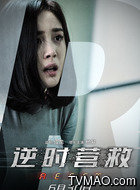 夏天(杨幂饰演)