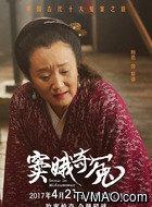 蔡婆(杨昆饰演)