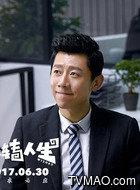 马奋斗(夏雨饰演)