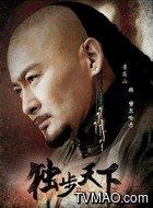 爱新觉罗·努尔哈赤(景岗山饰演)
