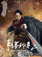 骆珉(王宇奇饰演)