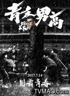 谭家木(尹昉饰演)