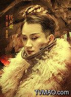 托天梁(娄宇健饰演)