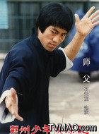 师父(石天龙饰演)