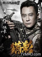 陆豪(王斑饰演)