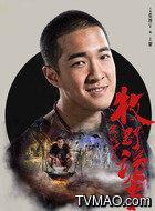 王耀(张博宇饰演)