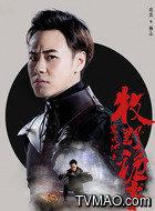 杨志(虎虎饰演)