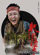 王胖子(李世鹏饰演)