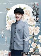 顾夏合(蔡乙嘉饰演)