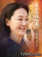 李母(王姬饰演)