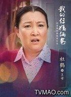 王母(杜鹤饰演)