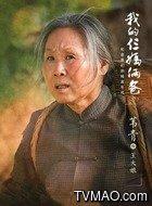 王大娘(苇青饰演)