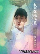 15-18岁白杨(丁宇佳饰演)