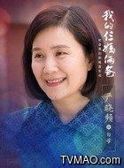 白母(严晓频饰演)