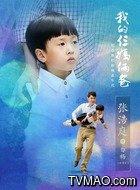 4-6岁白杨(张浩庭饰演)