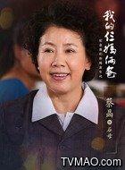 石母(蔡晶饰演)