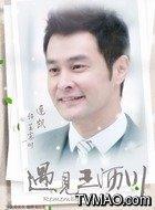 王霁川(连凯饰演)